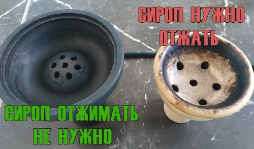 как правильно забивать кальян на силиконовой или глиняной чаше