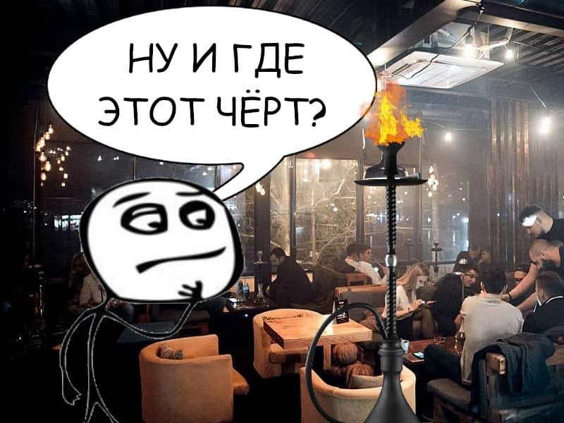 курение кальяна в ресторанах и кафе