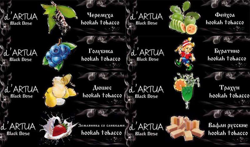 D'Artua табак для кальяна